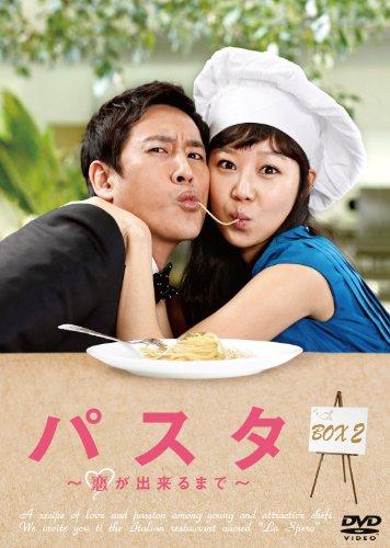 パスタ 〜恋が出来るまで〜 DVD-BOX2