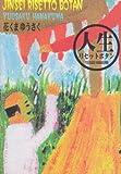 人生リセットボタン (Mag comics)