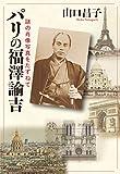 「パリの福澤諭吉 - 謎の肖像写真をたずねて」販売ページヘ