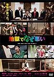 地獄でなぜ悪い(スタンダード・エディション)[DVD]