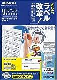 KOKUYO カラーレーザー&カラーコピー用紙(リラベル)(はかどりタイプ) A4 18面上下余白付 100枚 LBP-E80364