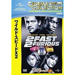 ワイルド・スピード×2 [DVD]