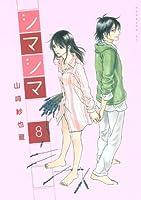 シマシマ(8) (モーニング KC)