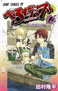 べるぜバブ 14 (ジャンプコミックス)