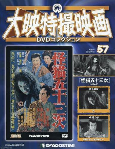 大映特撮DVDコレクション全国版(57) 2016年 11/22 号 [雑誌]: 大映特撮映画DVDコレクション全国版 増刊