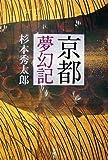 京都夢幻記