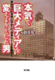 本気で巨大メディアを変えようとした男―異色NHK会長「シマゲジ」・改革なくして生存なし