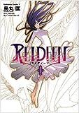 REIDEEN / 烏丸匡 のシリーズ情報を見る