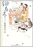 猫もえ! / 松苗 あけみ のシリーズ情報を見る