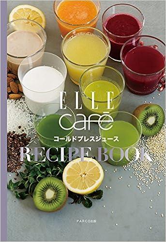 ELLE cafe コールドプレスジュース RECIPE BOOKをamazonで見る