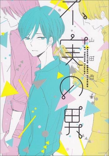 不実の男 (B`s-LOVEY COMICS)