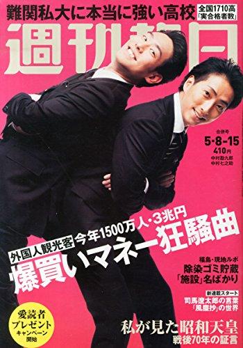 週刊朝日 2015年 5/15 号 [雑誌]