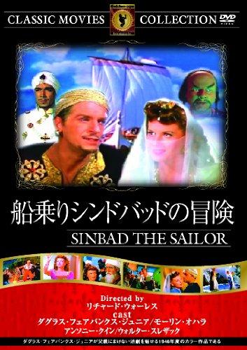 船乗りシンドバッドの冒険 [DVD]