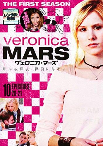 ヴェロニカ・マーズ ファースト・シーズン 10