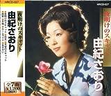 由紀さおり 夜明けのスキャット 恋文 天使のスキャット 挽歌 手紙 ルームライト 生きがい HRCD-027