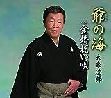 爺(じーじ)の海♪大泉逸郎