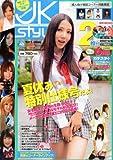 Exciting JK STYLE (エキサイティング ジェイケイ スタイル) 2012年 09月号 [雑誌]