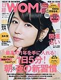 日経ウーマン 2016年 02 月号 [雑誌]