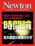 Newton 時間論