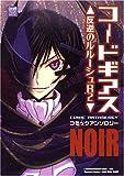コードギアス 反逆のルルーシュR2 コミックアンソロジーNOIR (IDコミックス DNAメディアコミックス)