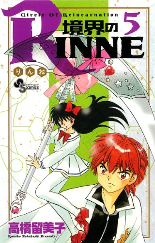 境界のRINNE 5 (少年サンデーコミックス)