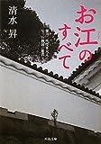 お江のすべて---徳川二代将軍夫人になった戦国の姫君 (河出文庫)