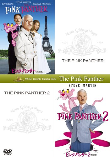 ピンクパンサー (特別編)+ピンクパンサー2 (特別編) (初回生産限定) [DVD]