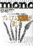 モノマガジン 2014年12/16号
