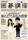 NHK 囲碁講座 2016年 4月号 [雑誌] (NHKテキスト)