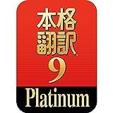 本格翻訳9 Platinum   [ダウンロード]