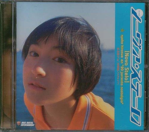 ノーヴァ・ステーロ 広末涼子初めてのCD-ROM