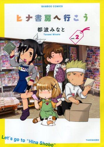 ヒナ書房へ行こう 2 (バンブーコミックス)
