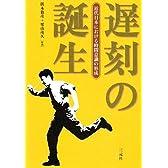遅刻の誕生―近代日本における時間意識の形成
