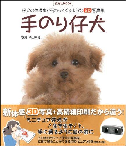 手のり仔犬【3D写真集】 (玄光社MOOK)