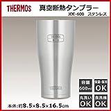 サーモス 真空断熱タンブラー 600ml ステンレス JDE-600 S ホーム&キッチン 食器・カトラリー カップ・グラス [並行輸入品]