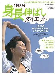 1日5分「身長伸ばしダイエット」 (マキノ出版ムック)