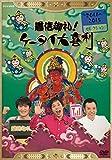 着信御礼!ケータイ大喜利 2011~2015セレクション [DVD]