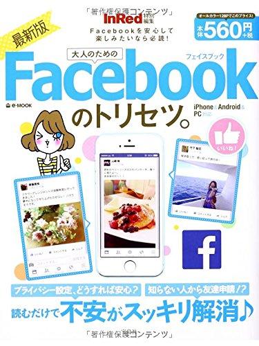 InRed特別編集 最新版 大人のためのFacebookのトリセツ。 (e-MOOK)