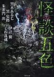 怪談実話 無惨百物語 / 黒木あるじ のシリーズ情報を見る