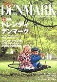 ハロー!デンマーク—デンマーク大使館公式ガイドブック〈2006〉(デンマーク大使館)