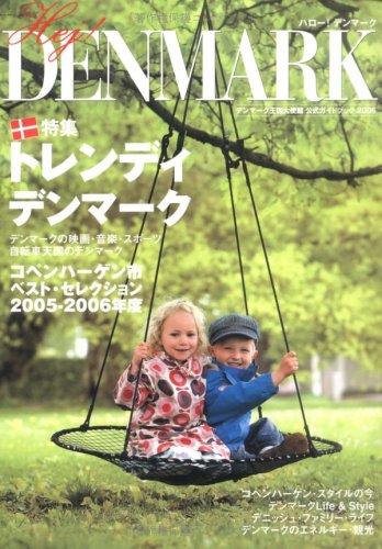 ハロー!デンマーク―デンマーク大使館公式ガイドブック〈2006〉