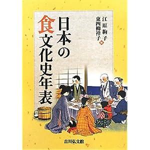 日本の食文化史年表