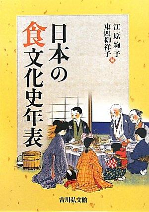 日本の食文化史年表 書影
