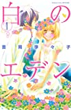白のエデン(1) (別冊フレンドコミックス)