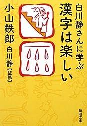 白川静さんに学ぶ漢字は楽しい (新潮文庫)