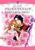 プリンセス・ウエディング―王室ロマンスアンソロジー (エメラルドコミックス ロマンスコミックス)