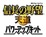 信長の野望・天道 パワーアップキット (今冬発売予定)