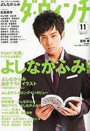 ダ・ヴィンチ 2012年 11月号 [雑誌]