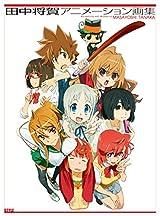 「とらドラ!」などのアニメーター・田中将賀の画集が2月発売