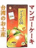 【新品】【台湾名点】大人気な芒果酥マンゴーケーキ 台湾 おやつ 台湾土産 8個入り200g 個包装お菓子 冷凍商品と同梱不可 ランキングお取り寄せ